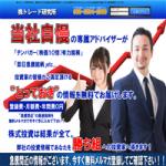 株トレード研究所 詐欺検証