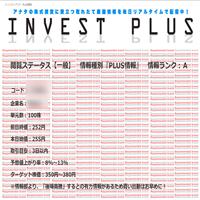INVEST PLUS(インベストプラス)
