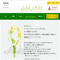 Valhalla Private Club(ヴァルハラプライベートクラブ)
