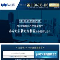 WORD(ワード)