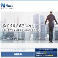 Must(マスト)