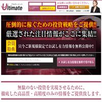 Ultimate(アルティメット)