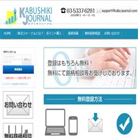 KABUSHIKI JOURNAL(カブシキジャーナル)