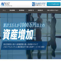 Nihon Securities Trade(NST)