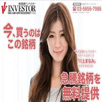 株式投資INVESTOR(インベスター)2