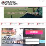 KABUSHIKI NAVIGATION(株式ナビゲーション) 詐欺検証