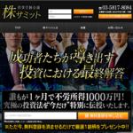 株サミット 詐欺検証