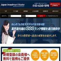 ジャパンインベストマスター