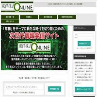 TOYO KABUSHIKI ONLINE(東洋株式オンライン)
