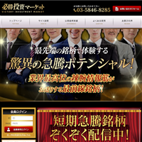 VICTORY INVESTMENT MARKET(必勝投資マーケット)