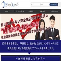 Fund Circle(ファンドサークル)