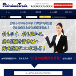 Richstock Trade(リッチストックトレード) 詐欺検証