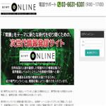 紹介専門ONLINE(紹介専門オンライン) 詐欺検証