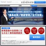 Market Assist(マーケットアシスト) 詐欺検証