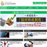 株式会社全日本投資救援機構 詐欺検証