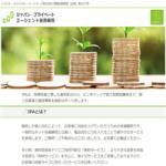 ジャパン・プライベート・エージェント投資顧問 詐欺検証