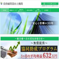 投資顧問業向上機関 詐欺検証