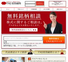 TMJ投資顧問