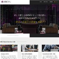 ABC Stock Service 詐欺検証