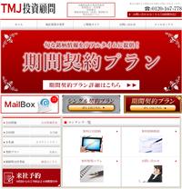 TMJ投資顧問 会員登録後トップページ