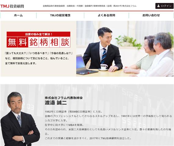 TMJ投資顧問(トレンドマーケットジャパン投資顧問)