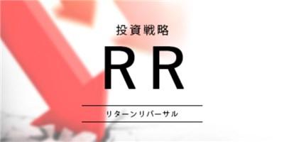 循環物色アナライザー 投資戦略:RR
