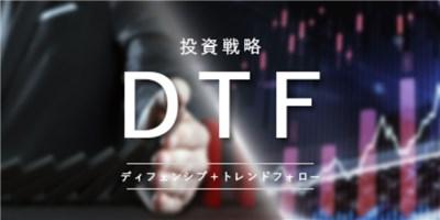 循環物色アナライザー 投資戦略:DTF