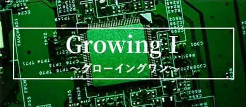 グローイングAI(Growing AI) Growing Ⅰ(グローイングワン)