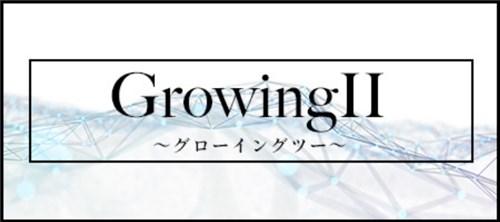 グローイングAI(Growing AI) Growing Ⅱ(グローイングツー)