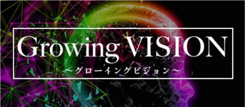 グローイングAI(Growing AI) Growing VISION(グローイングビジョン)