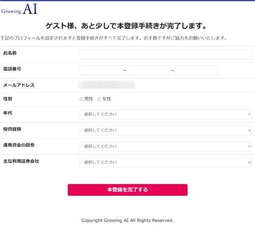 グローイングAI(Growing AI) 本登録手続き